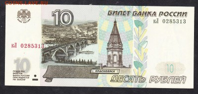 РФ 10 рублей 1997 модификация 2001г - 136