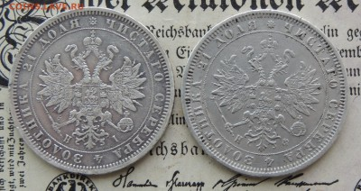 рубли 1871 и 1880 на оценку - DSCN0268.JPG