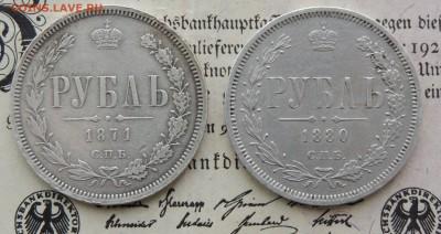 рубли 1871 и 1880 на оценку - DSCN0267.JPG