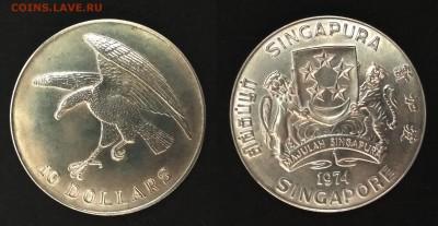 Сингапур 10 долларов 1974г, серебро, ястреб - 26.07 22:00мск - IMG_20180629_082210