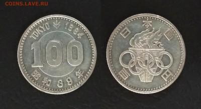 Япония 100 йен 1964 г Олимпиада Токио - 26.07 22:00мск - IMG_20180708_121003