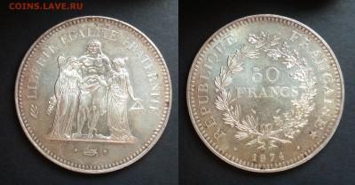 Франция 50 франков 1974 г Геркулес, aUNC - 26.07 22:00мск - IMG_20180722_165638