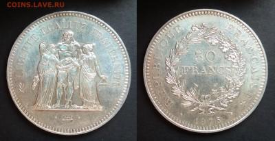 Франция 50 франков 1975 г Геркулес, aUNC - 26.07 22:00мск - IMG_20180722_165621