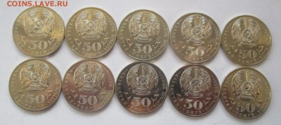 Казахстан, Жумабаев, 10 монет - IMG_7328.JPG