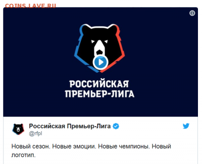 РФПЛ 2018-2019 - Снимок.PNG