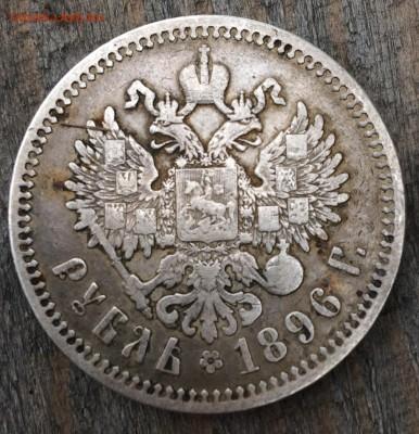 1 рубль 1896г. (А.Г) до 29.07. - 1ф