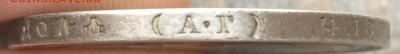 1 рубль 1896г. (А.Г) до 29.07. - 5г