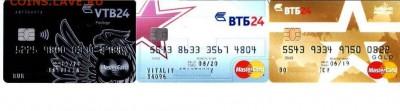 4 банковских карты ВТБ24 (2) до 29.07.2018 22:15 - 2_1.JPG