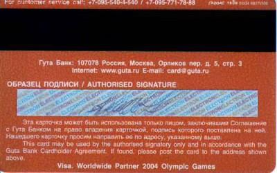 4 банковских карты ВТБ24 (2) до 29.07.2018 22:15 - IMAGE0002.JPG