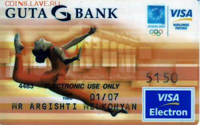4 банковских карты ВТБ24 (2) до 29.07.2018 22:15 - IMAGE0001.JPG
