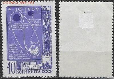 СССР 1959. ФИКС. №2367. Луна-3 * - 2367