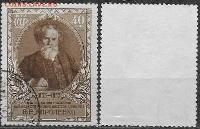СССР 1953. ФИКС. №1727. В. Г. Короленко - 1727