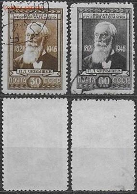 СССР 1946. ФИКС. №1046-1047. Чебышев - 1046-1047