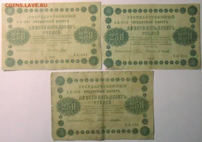 50 руб(4 шт.),100 р,250 руб.(3 шт.) 1918 г. 29.07.18. 22:00 - DSCN7055.JPG