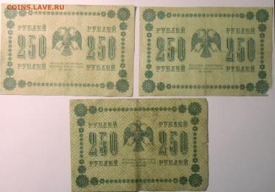50 руб(4 шт.),100 р,250 руб.(3 шт.) 1918 г. 29.07.18. 22:00 - DSCN7054.JPG