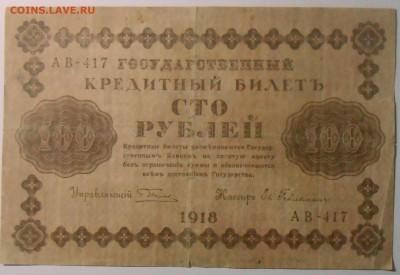50 руб(4 шт.),100 р,250 руб.(3 шт.) 1918 г. 29.07.18. 22:00 - DSCN7053.JPG