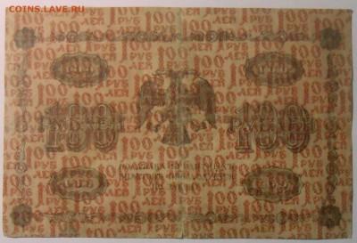 50 руб(4 шт.),100 р,250 руб.(3 шт.) 1918 г. 29.07.18. 22:00 - DSCN7052.JPG