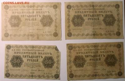 50 руб(4 шт.),100 р,250 руб.(3 шт.) 1918 г. 29.07.18. 22:00 - DSCN7051.JPG