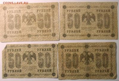 50 руб(4 шт.),100 р,250 руб.(3 шт.) 1918 г. 29.07.18. 22:00 - DSCN7050.JPG