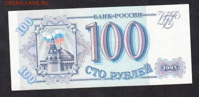 РФ 1993 100 рублей пресс - 119