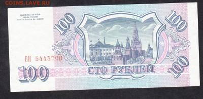 РФ 1993 100 рублей пресс - 119а
