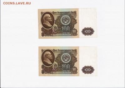 100 рублей 1961 года 10 штук (номера подряд) Короткий - 26