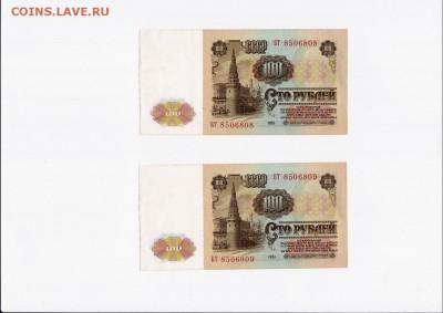 100 рублей 1961 года 10 штук (номера подряд) Короткий - 25