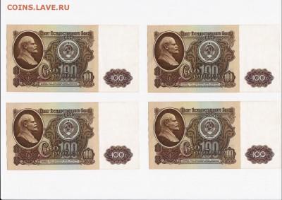 100 рублей 1961 года 10 штук (номера подряд) Короткий - 24