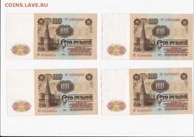 100 рублей 1961 года 10 штук (номера подряд) Короткий - 23