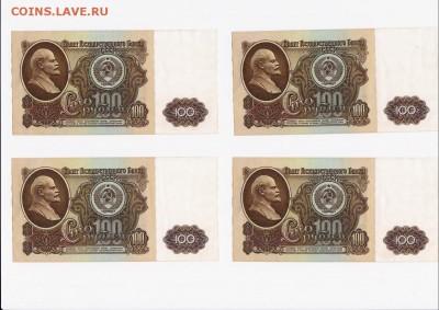 100 рублей 1961 года 10 штук (номера подряд) Короткий - 22