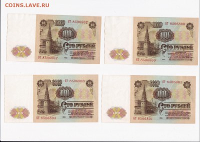 100 рублей 1961 года 10 штук (номера подряд) Короткий - 21
