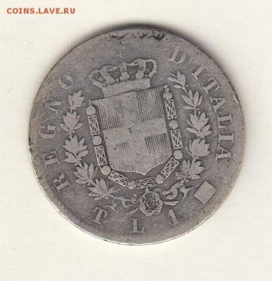 Италия, 1 лира 1863 до 29.07.18, 22:30 - #И-614