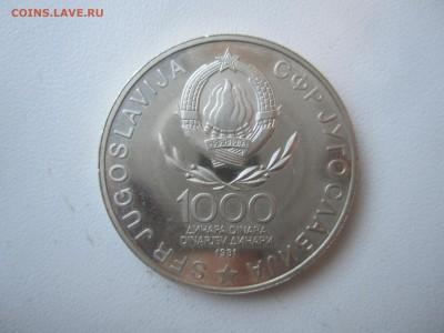 Югославия, 1000 динар 1981 с 900 ₽ до 29.07.18 22.00 МСК - IMG_5210.JPG