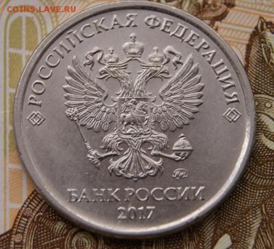 5 рублей 2017 ммд 5.312 редкая до 29.07.2018 в 22-00 - 2017-1-а