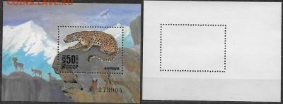 """СССР 1985. ФИКС. №5663**. """"Леопард"""". Номерной блок - 5663"""