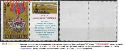 СССР 1968. ФИКС. №3665. Тип I. Шесть разновидностей - 3665 Тип I (3-4(1)