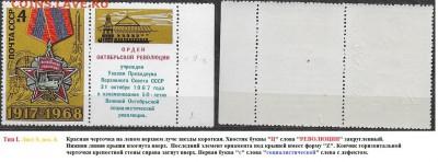 СССР 1968. ФИКС. №3665. Тип I. Шесть разновидностей - 3665 Тип I (9-8 (1)