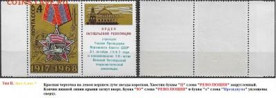 СССР 1968. ФИКС.№3665. Тип II. Восемь разновидностей - 3665 Тип II (3-7(1)