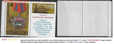СССР 1968. ФИКС.№3665. Тип II. Восемь разновидностей - 3665 Тип II (4-3(1)