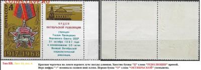 СССР 1968. ФИКС.№3665. Тип II. Восемь разновидностей - 3665 Тип II В (10-4(1)