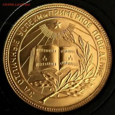 Школьная медаль 1945 золото на оценку - Screenshot_20180319-124824_1