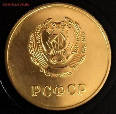 Школьная медаль 1945 золото на оценку - P_20180318_092832_vHDR_On_1