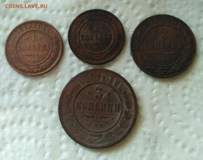 Медные монеты империи 4 шт - IMG_20180729_091926