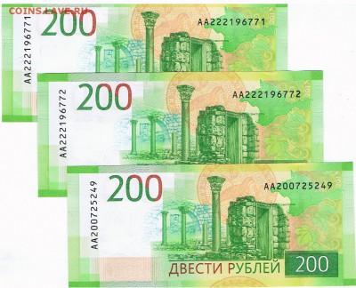 Поиск дат на номерах банкнот - 200_data