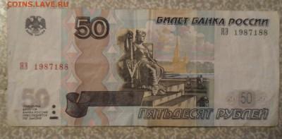 Поиск дат на номерах банкнот - SAM_0048.JPG