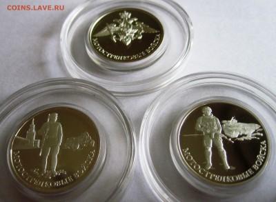 Изображение автомата Калашникова на бонах, монетах, жетонах - Мотострелковые войска.JPG