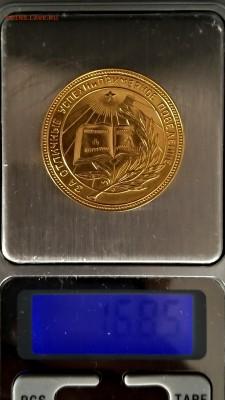 Школьная медаль 1945 золото на оценку - Screenshot_20180324-153036