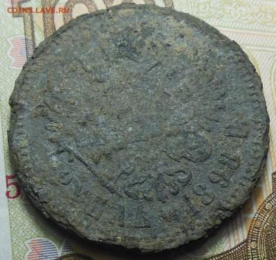 Фальшивые монеты России до 1917г сделанные в ущерб обращению - 1 рубль 1898 г.3