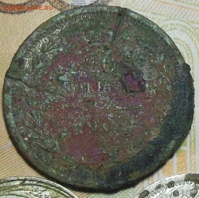 Фальшивые монеты России до 1917г сделанные в ущерб обращению - 20 коп. 1902 г.1 в ущерб