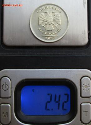 1руб 2007м - (недовес) вес монеты 2,42гр     4авг 22-00мск - IMG_7721.JPG